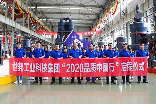 """世邦2020""""磨机品质中国行""""正式启动:不忘初心,用心服务!"""